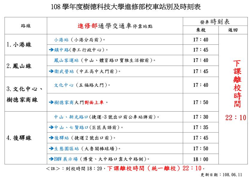 108進修部校車時刻表108.6.25