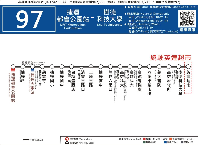 97-官網