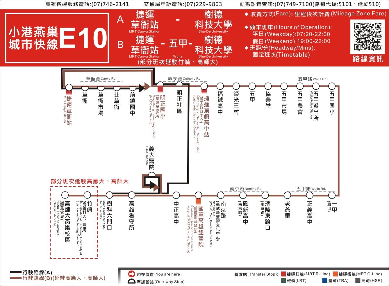 E10寒假開學108.2.18